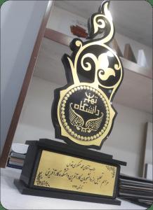 تندیس دانشجوی کارآفرین محمد عسگری قدس در مقطع PhD دانشگاه تهران