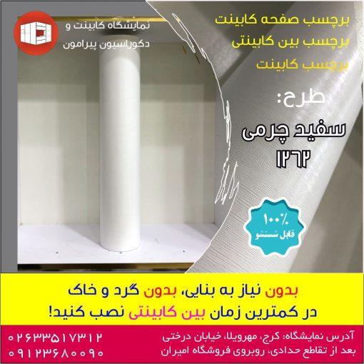 برچسب کابینت طرح سفید چرمی کد 1262 عرض 60 سانتیمتر